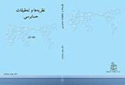 خلاصه فصل پنجم کتاب نظریه ها و تحقیقات حسابرسی تالیف دکتر جواد رضازاده با عنوان راهبری شرکت
