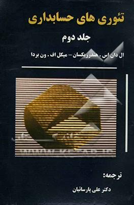 پاورپوینت فصل هفدهم تئوری حسابداری هندریکسن (جلد دوم)