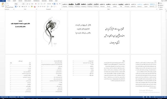 تحقیق نقش ترویج در توسعه تعاونیهای تولید خاصل زارعان خرده پا در قالب ورد 96 صفحه
