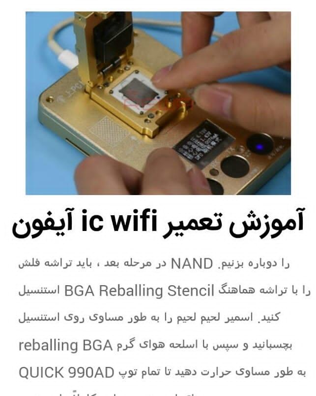 آموزش تعمیر ic wifi موبایل آیفون