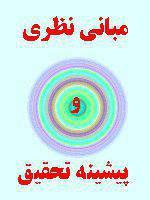 ادبیات نظری تحقیق حقوق شهروندی و حقوق بشر، قرآن، نهج البلاغه